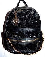 Женский рюкзак с пайетками черный 22*30 см, фото 1