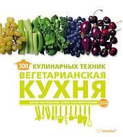 Карлота Маньес 300 кулинарных техник. Вегетарианская кухня (256454)