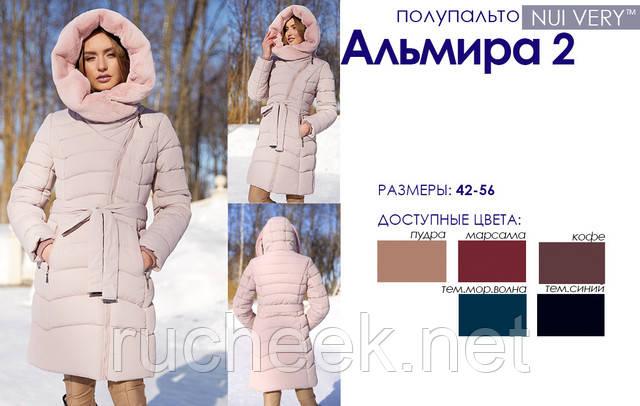 Женские зимние пуховики, Днепр
