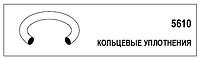 Кольцевое уплотнение, 5610-05