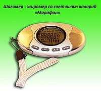 Шагомер - жиромер Марафон - счетчик калорий, анализатор жира. (Bradex)