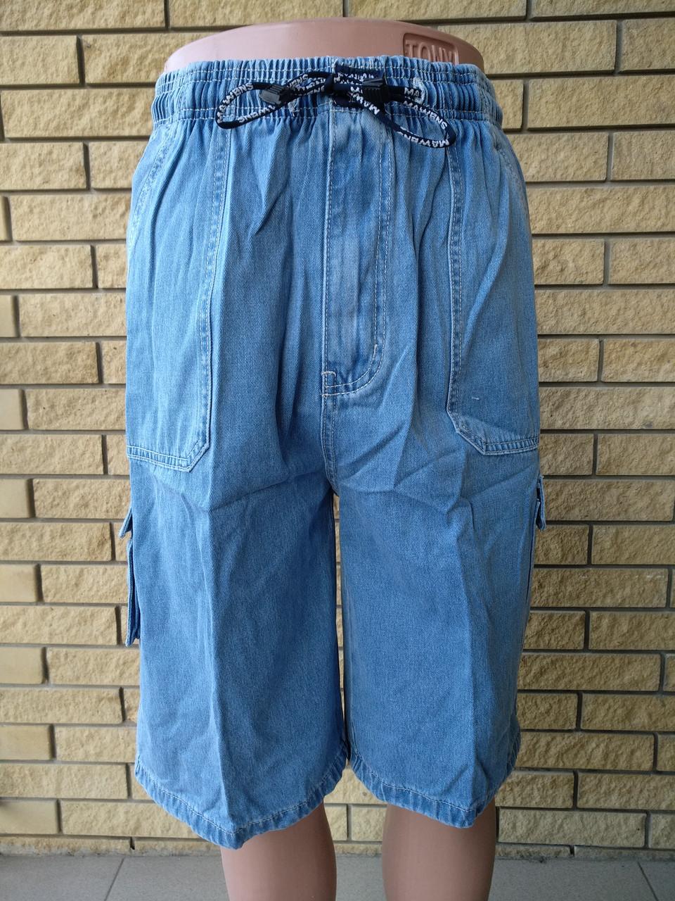 Бриджи мужские джинсовые, пояс на резинке MAVENS