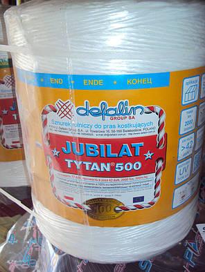 Шпагат Tytan 500 ( Шнур тюковочний Jubilat ) сіновязальний Титан польський 2000 метрів, фото 2