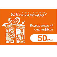 Сертификат подарочный Виват, Канцелярия! номиналом 50 грн