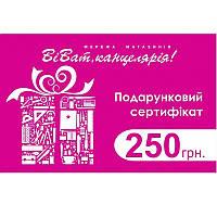 Сертификат подарочный Виват, Канцелярия! номиналом 250 грн