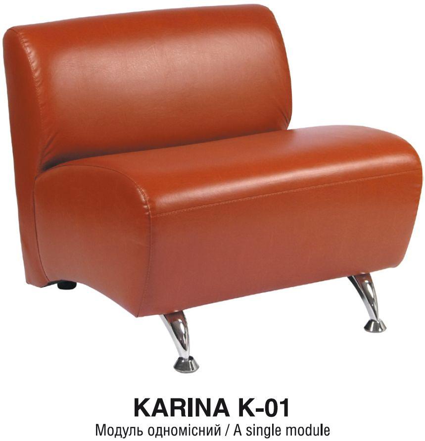 Диван офисный Карина (Karina) модульный