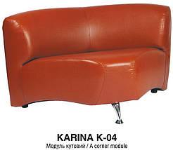 Диван офисный Карина (Karina) модульный, фото 2