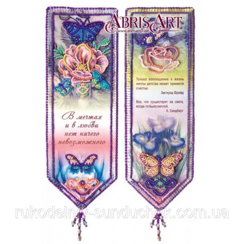 Набор для вышивания закладки бисером АбрисАрт ABB-006 Крылатые выражения