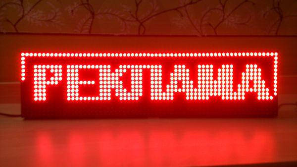 Рекламная светодиодная бегущая строка LED 200*23 Red, электронное табло, фото 2