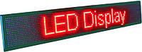 Рекламная светодиодная бегущая строка LED 200*23 Red, электронное табло