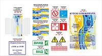 """Набор стендов для оформления магазина """"Уголок покупателя"""""""