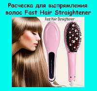 Расческа для выпрямления волос Fast Hair Straightener!Акция
