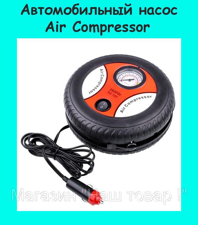 Автомобильный насос Air Compressor!Акция