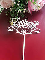 Любимой мамочке -  деревянный топпер на торт, в букет белый