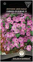 Семена Golden Garden петуния ампельная Лавина розовая F1 5 г 10 шт.