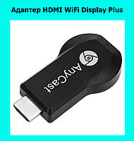 Адаптер HDMI WiFi Display Plus!Акция