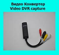 Видео Конвертер Video DVR capture!Акция