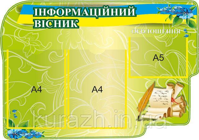 """Стенд """"Информационный вестник"""""""