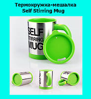 Термокружка-мешалка Self Stirring Mug!Акция