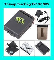 Трекер Tracking TK102 GPS!Акция