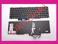 Клавиатура Dell Latitude E5550 E5570 подсветка Ru и ENG клавишь