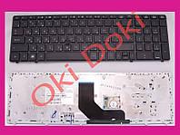 Клавиатура HP Probook 6560B 6565b 6570b 6575b Elitebook 8560p 8570 черная рамка черная с трекпойнтом