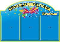 """Стенд """"Профсоюзный вестник"""""""