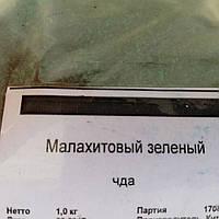 Малахитовый зеленый (оксалат) 1 кг (Малахитка)