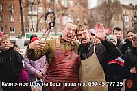 Кузнечное шоу на открытие ресторана KFC Днепропетровск, фото 1