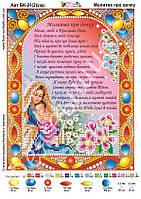 """Схема для вишивки """" Молитва про дочку"""" БК-21"""