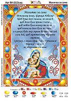 "Схема для вишивки "" Молитва про сина "" БК-22"