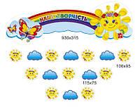 Стенд для детских рисунков Солнышко и бабочки