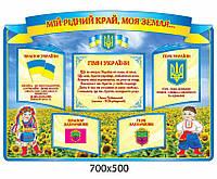 Стенд Символика (заголовок с желто-синим фоном)
