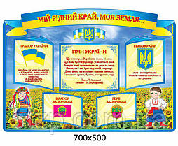 Стенд Символіка (заголовок з жовто-синім фоном)
