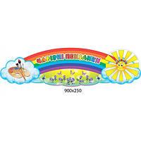 Заголовок Волшебные кисточки Солнышко и радуга: продажа ...