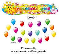 Комплект для выставки детских рисунков Воздушные шарики