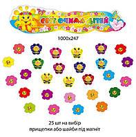 Комплект для выставки работ Цветные цветы и пчелки
