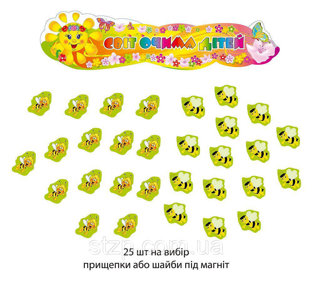 Комплект для выставки работ  Солнышко, Пчелки
