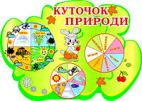 "Календар природи ""Зайчик"""