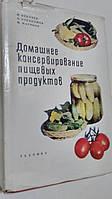 Домашнее консервирование пищевых продуктов Н.Пекачев