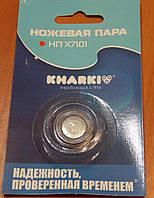 """➔ Ножевая пара НП Х-7101 для электробритвы """"Харків"""""""