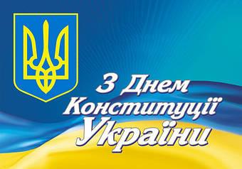 Графік роботи магазина під час свята Конституції Українни