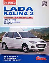 LADA KALINA 2 Керівництво по експлуатації, обслуговування і ремонту