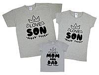 "Футболки для папы, мамы и сына ""love son, love mom and dad"" Family look"