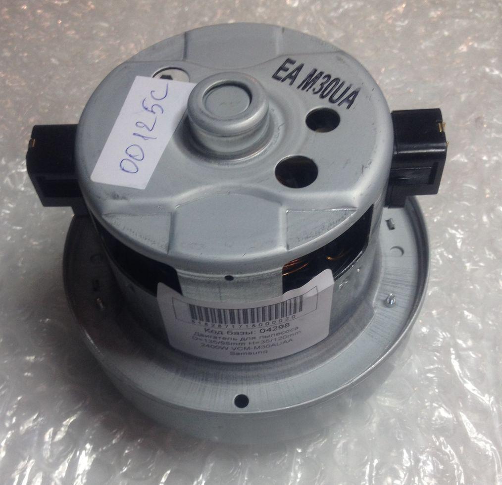 Мотор для пылесоса Samsung DJ31-00125C Original, 2400W