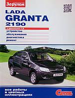 ВАЗ 2190 Гранту