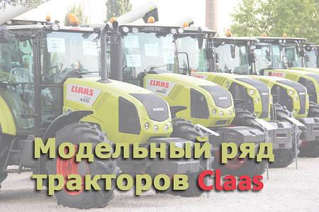 Модельный ряд тракторов Класс (Claas)
