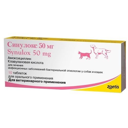 Synulox (Синулокс) 50 мг (10 таблеток) для собак і кішок,ОРИГІНАЛ