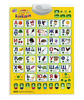 Плакат-игра 7031 Букварик сенсорный на укр. языке