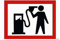 Цены на топливо на АЗС Украины